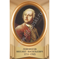 Стенд-портрет для кабинета химии ЛОМОНОСОВ, фото 1