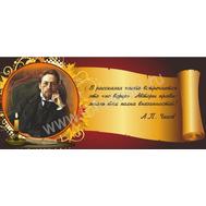 Стенд-планшет с цитатами для кабинета литературы (А.П.Чехов), фото 1