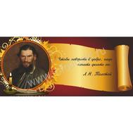 Стенд-планшет с цитатами для кабинета литературы (Л.Н.Толстой), фото 1