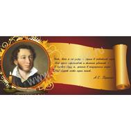 Стенд-планшет с цитатами для кабинета литературы (А.С.Пушкин), фото 1