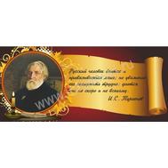 Стенд-планшет с цитатами для кабинета литературы (И.С.Тургенев), фото 1