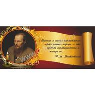 Стенд-планшет с цитатами для кабинета литературы (Ф.М.Достоевский), фото 1