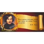 Стенд-планшет с цитатами для кабинета литературы (Н.В.Гоголь), фото 1