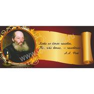 Стенд-планшет с цитатами для кабинета литературы (А.А.Фет), фото 1