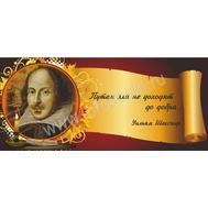 Стенд-планшет с цитатами для кабинета литературы (У.Шекспир), фото 1