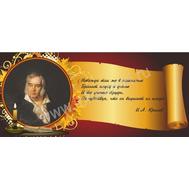 Стенд-планшет с цитатами для кабинета литературы (И.А.Крылов), фото 1