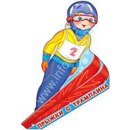 Плакат А3 СПОРТ-ПРЫЖКИ С ТРАМПЛИНА Ф-7277 ВЫРУБКА, фото 1