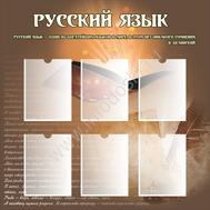 Информационный стенд РУССКИЙ ЯЗЫК (цитата Белинского), фото 1