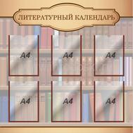 Стенд для школы ЛИТЕРАТУРНЫЙ КАЛЕНДАРЬ 1*1м, фото 1
