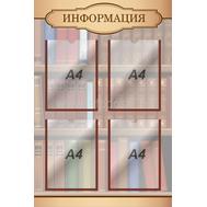 Стенд для школы ИНФОРМАЦИЯ (книжная полка) 0,6*0,9м, фото 1