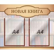 Стенд для школы НОВАЯ КНИГА 0,6*0,5м, фото 1