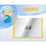 """Стенд для детского сада """"Меню"""", фото 1"""