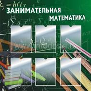 """Стенд для школы """"Занимательная Математика"""", фото 1"""