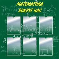 "Стенд для школы ""Математика вокруг нас"", фото 1"