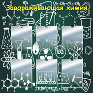 """Стенд для школы """"Завораживающая химия"""", фото 1"""