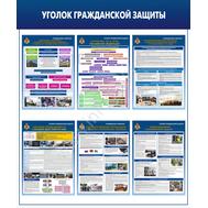"""Стенд """"Уголок гражданской защиты"""", фото 1"""
