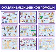 Стенд ОКАЗАНИЕ МЕДИЦИНСКОЙ ПОМОЩИ, фото 1