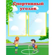 Стенд для детского сада СПОРТИВНЫЙ УГОЛОК, фото 1