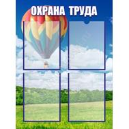 Стенд ОХРАНА ТРУДА, фото 1