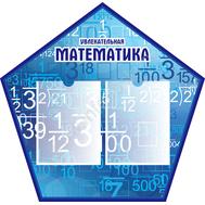 Стенд для школы УВЛЕКАТЕЛЬНАЯ МАТЕМАТИКА, фото 1