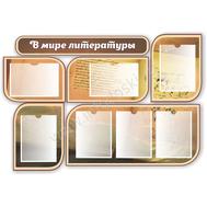 Комплект стендов для кабинета литературы, фото 1