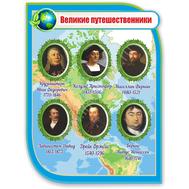 Стенд в кабинет географии ВЕЛИКИЕ ПУТЕШЕСТВЕННИКИ (голубой), фото 1
