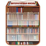 Стенд для каб.литературы ЛИТЕРАТУРНАЯ ЖИЗНЬ (книжная полка), фото 1