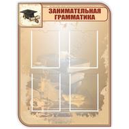 Стенд для каб.русского языка ЗАНИМАТЕЛЬНАЯ ГРАММАТИКА, фото 1