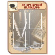 Стенд для школьного кабинета ЛИТЕРАТУРНЫЙ КАЛЕНДАРЬ, фото 1