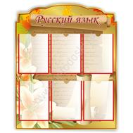 Стенд для кабинета русского языка (папирус), фото 1