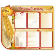 Стенд для кабинета русского языка (перо, желтый фон), фото 1