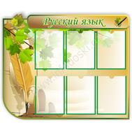 Стенд для кабинета русского языка (кленовый лист), фото 1