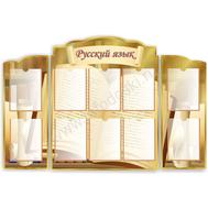 Стенд для кабинета русского языка (открытая книга), фото 1