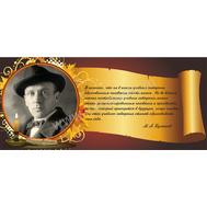 Стенд-планшет с цитатами для кабинета литературы (М.А.Булгаков), фото 1
