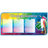 Стенд ИНФОРМАЦИЯ (яркие краски), фото 1