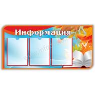 Стенд ИНФОРМАЦИЯ (открытая книга), фото 1