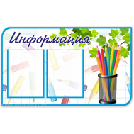 Стенд для школы ИНФОРМАЦИЯ (подставка с карандашами), 0,81*0,49м, фото 1