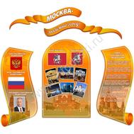 Стенд МОСКВА-ЛЮБИМЫЙ ГОРОД (оранжевый фон), фото 1