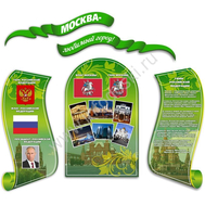 Стенд МОСКВА-ЛЮБИМЫЙ ГОРОД (зеленый фон), фото 1
