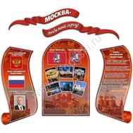 Стенд МОСКВА-ЛЮБИМЫЙ ГОРОД (красный фон), фото 1