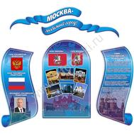 Стенд МОСКВА-ЛЮБИМЫЙ ГОРОД (синий фон), фото 1