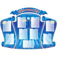 Стенд визитная карточка школы ИНФОРМАЦИЯ (планета, голубой фон), фото 1