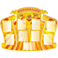 Стенд для школы ИНФОРМАЦИЯ (сова с книгой, желтый фон), фото 1