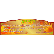 Стенд для кабинета русского языка ЦИТАТА КУПРИНА, 1*0,3м, фото 1