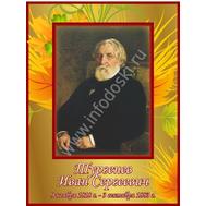 Стенд-портрет (борд.рамка) ТУРГЕНЕВ, 0,3*0,4м, фото 1