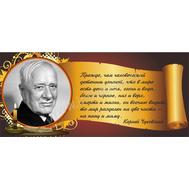 Стенд-планшет с цитатами для кабинета литературы (К.Чуковский), фото 1