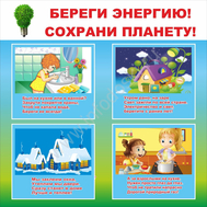 """Стенд """"БЕРЕГИ ЭНЕРГИЮ! СОХРАНИ ПЛАНЕТУ!"""", фото 1"""