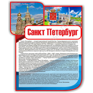 "Стенд для школы ""Санкт-Петербург"", фото 1"
