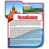 """Стенд для школы """"Челябинск"""", фото 1"""