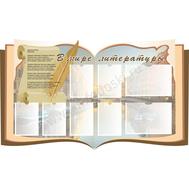 """Стенд для школы """"В мире литературы"""" (открытая книга), фото 1"""